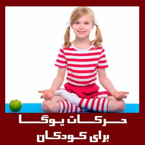 حرکات یوگا کودک
