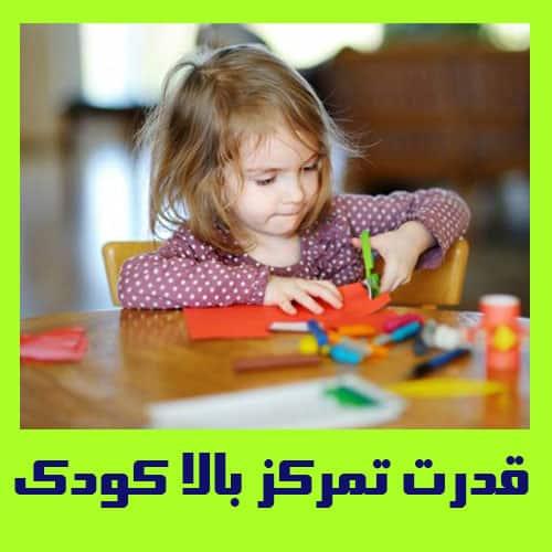 قدرت تمرکز کودک
