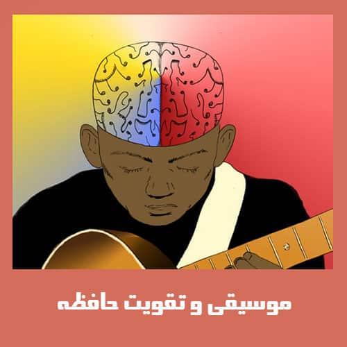 موسیقی برای کودکان و تقویت حافظه و تمرکز