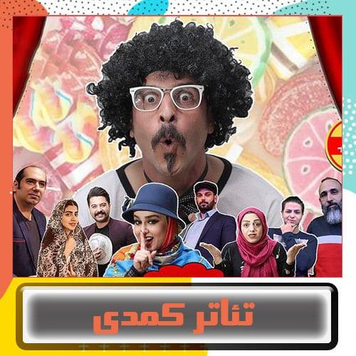تئاتر کمدی