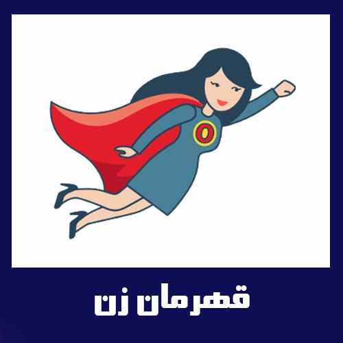 قهرمانان زن