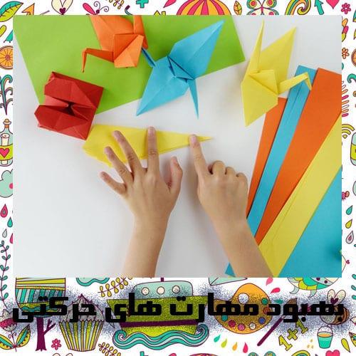بهبود مهارت های حرکتی به عنوان فواید اوریگامی