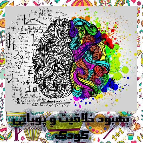 بهبود خلاقیت و پویایی کودکان