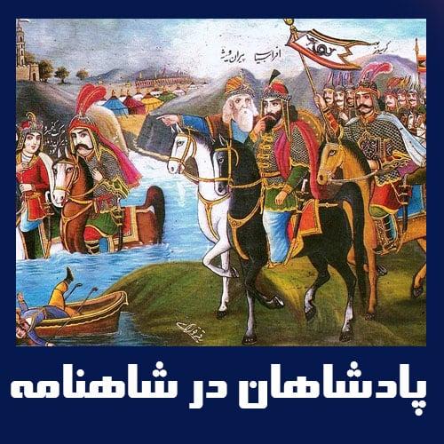 پادشاهان در اثر فاخر حکیم فردوسی