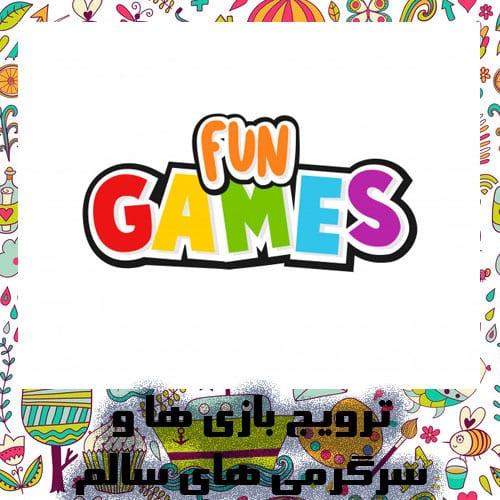 ترویج بازی ها و سرگرمی های سالم