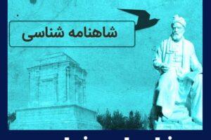 Shahnameh-Studies