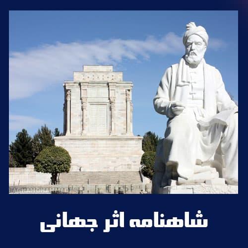 دلیل جهانی شدن اثر ادبی حکیم فردوسی