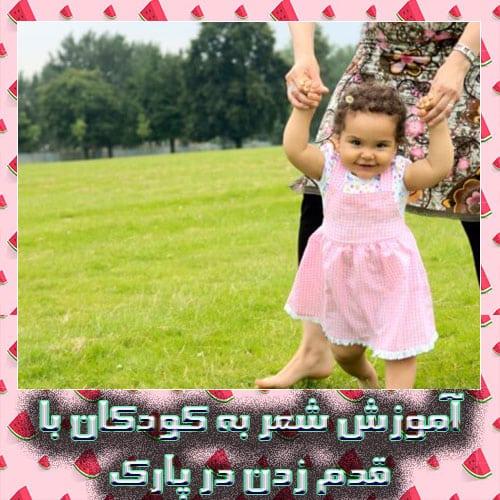 آموزش شعر به کودکان با قدم زدن در پارک