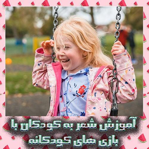 آموزش شعر به کودکان با بازی های کودکانه