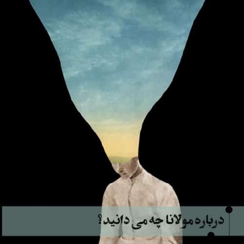 مقاله درباره مولانا چه میدانید؟ در وبلاگ موسسه باغ آینه