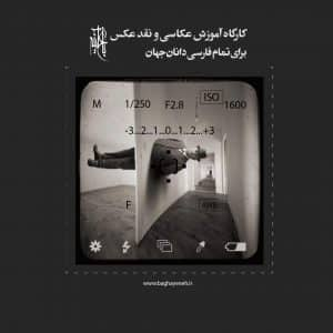 پوستر دوره کارگاه آموزش عکاسی و نقد عکس باغ آینه با آموزگار علیرضا نبی پور