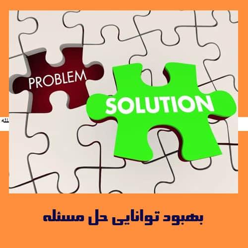 بهبود توانایی حل مسئله از فواید چرتکه