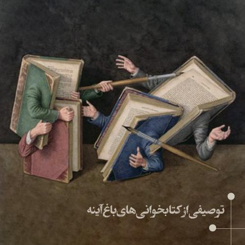 مقاله توصیفی از کتابخوانی های باغ آینه در وبلاگ موسسه باغ آینه (1)