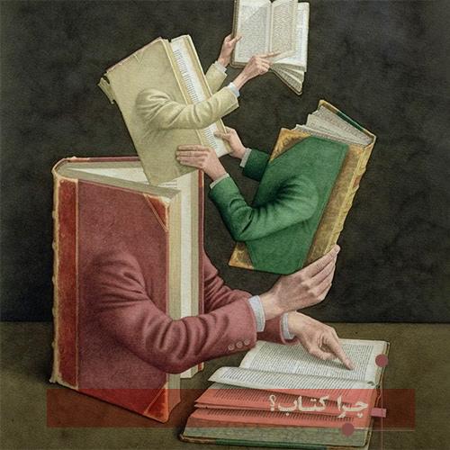 مقاله چرا کتاب ؟ در وبلاگ موسسه باغ آینه