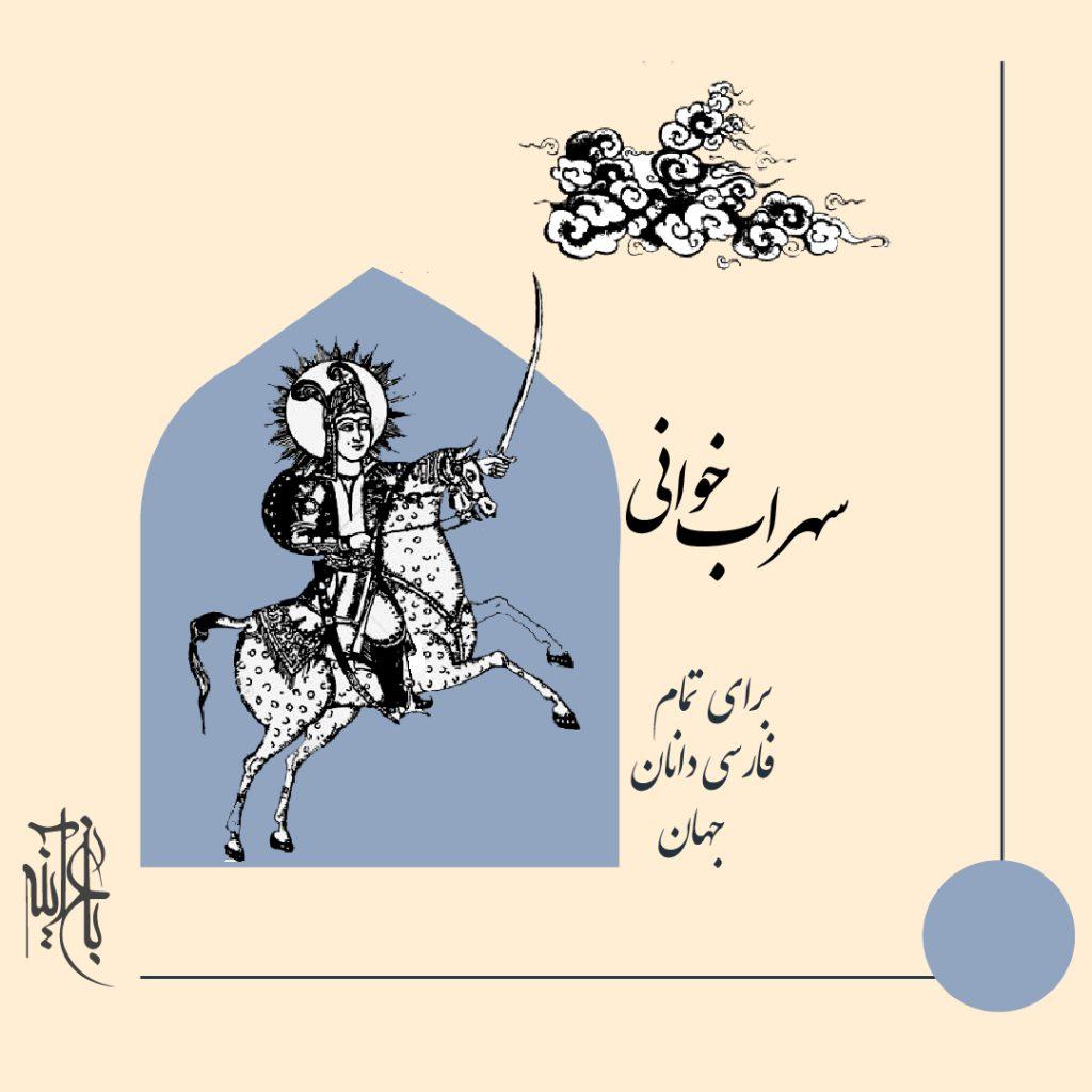 پوستر دوره سهراب خوانی با آموزگار رشید کاکاوند