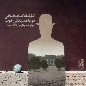 پوستر دوره کارگاه کتابخوانی دو واحد زندگی خوب باغ آینه با آموزگار سمیرا میرزایی