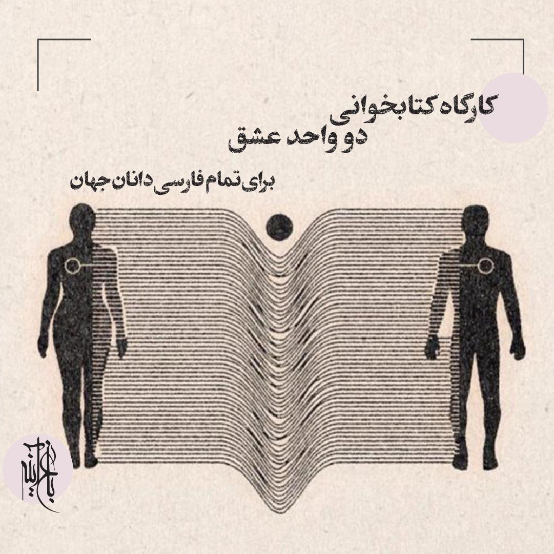 پوستر دوره کتابخوانی دو واحد عشق با آموزگار سمیرا میرزایی