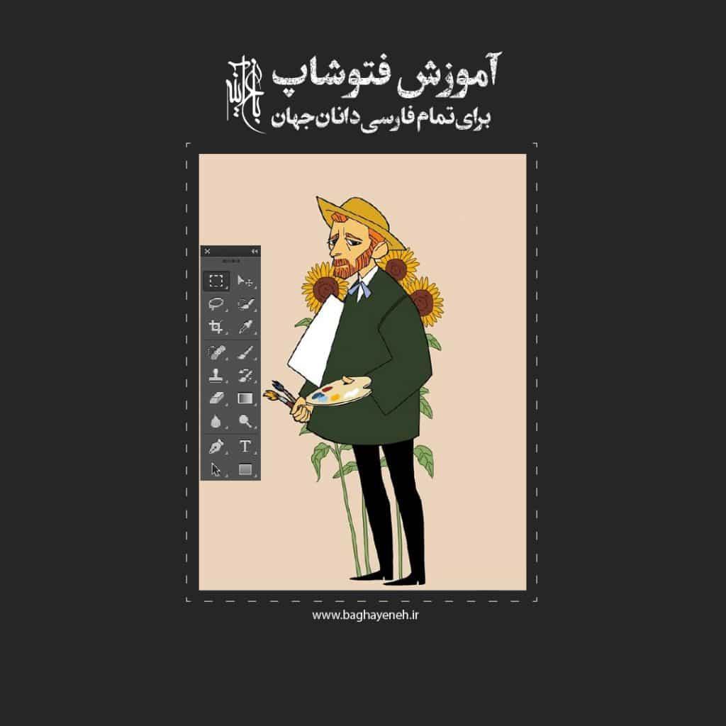 پوستر دوره آموزش فتوشاپ باغ آینه با آموزگار ابوالفضل سعیدی (1)