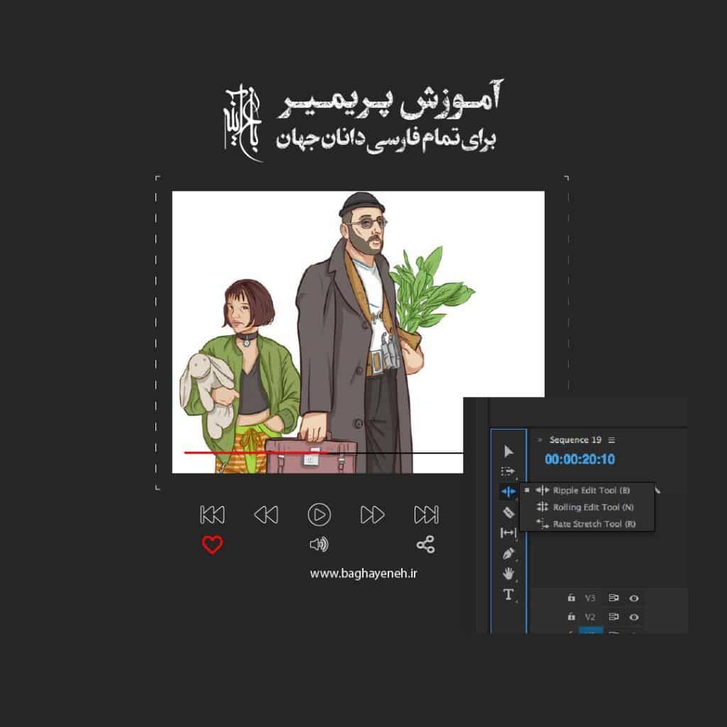 پوستر دوره آموزش پریمیر باغ آینه با آموزگار ابوالفضل سعیدی (1)