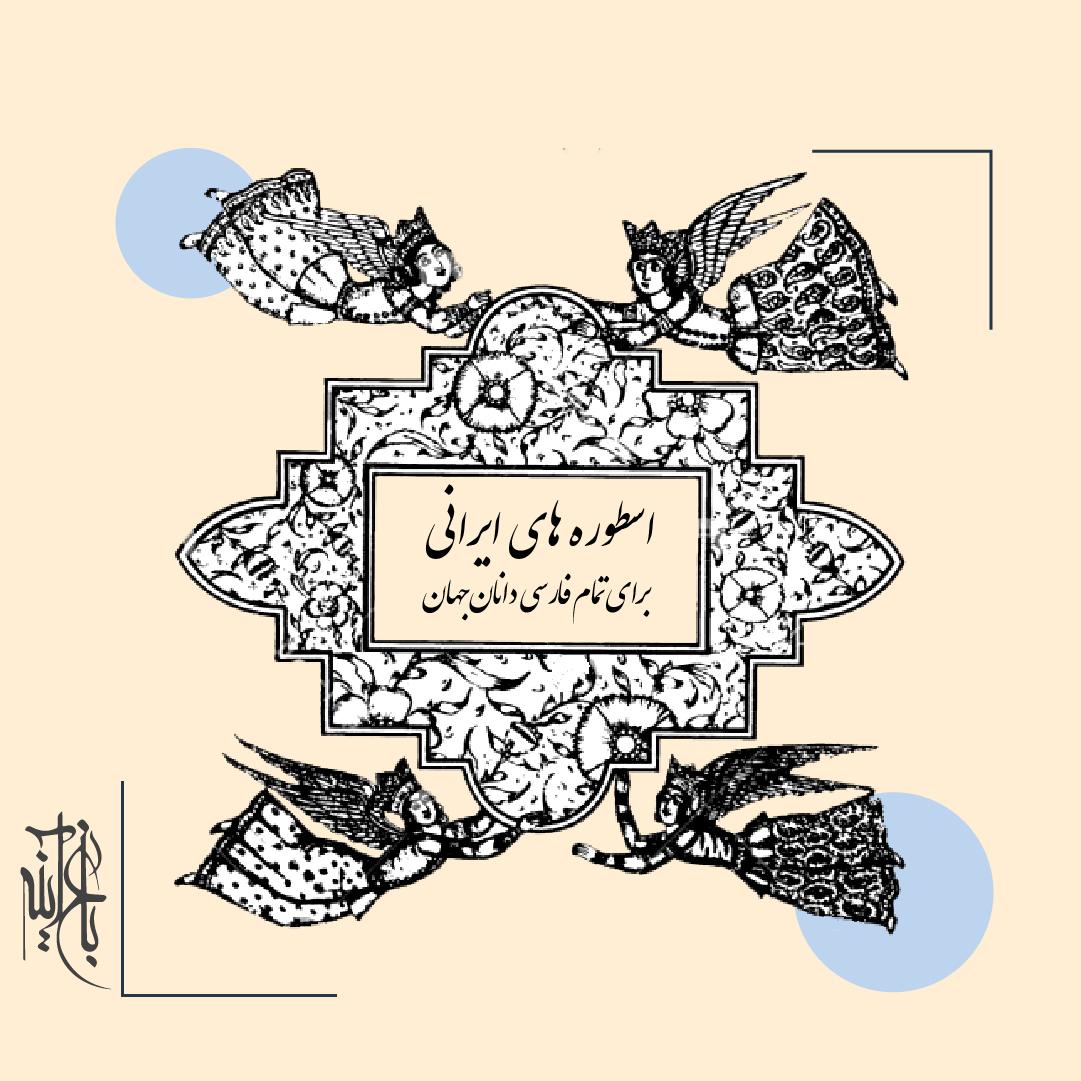 پوستر دوره اسطوره های ایران با آموزگار زاگرس زند