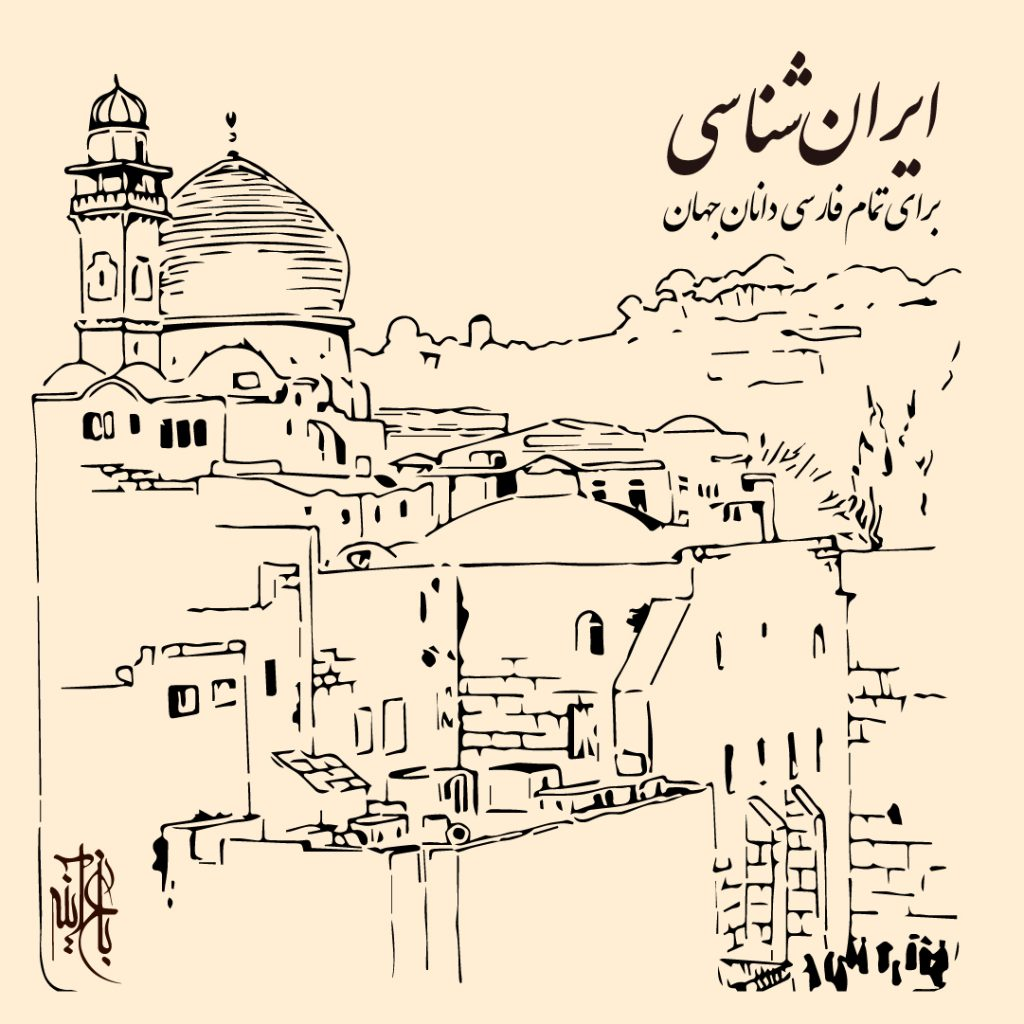 پوستر دوره ایران شناسی باغ آینه با آموزگار زندی