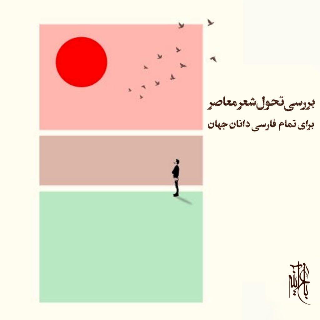 پوستر دوره بررسی تحول شعر معاصر باغ آینه با آموزگار علیرضا عباسی