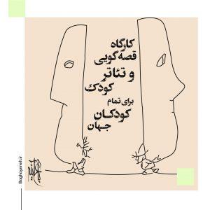 پوستر دوره قصه گویی و تئاتر کودک باغ آینه با آموزگار بهار طاهری