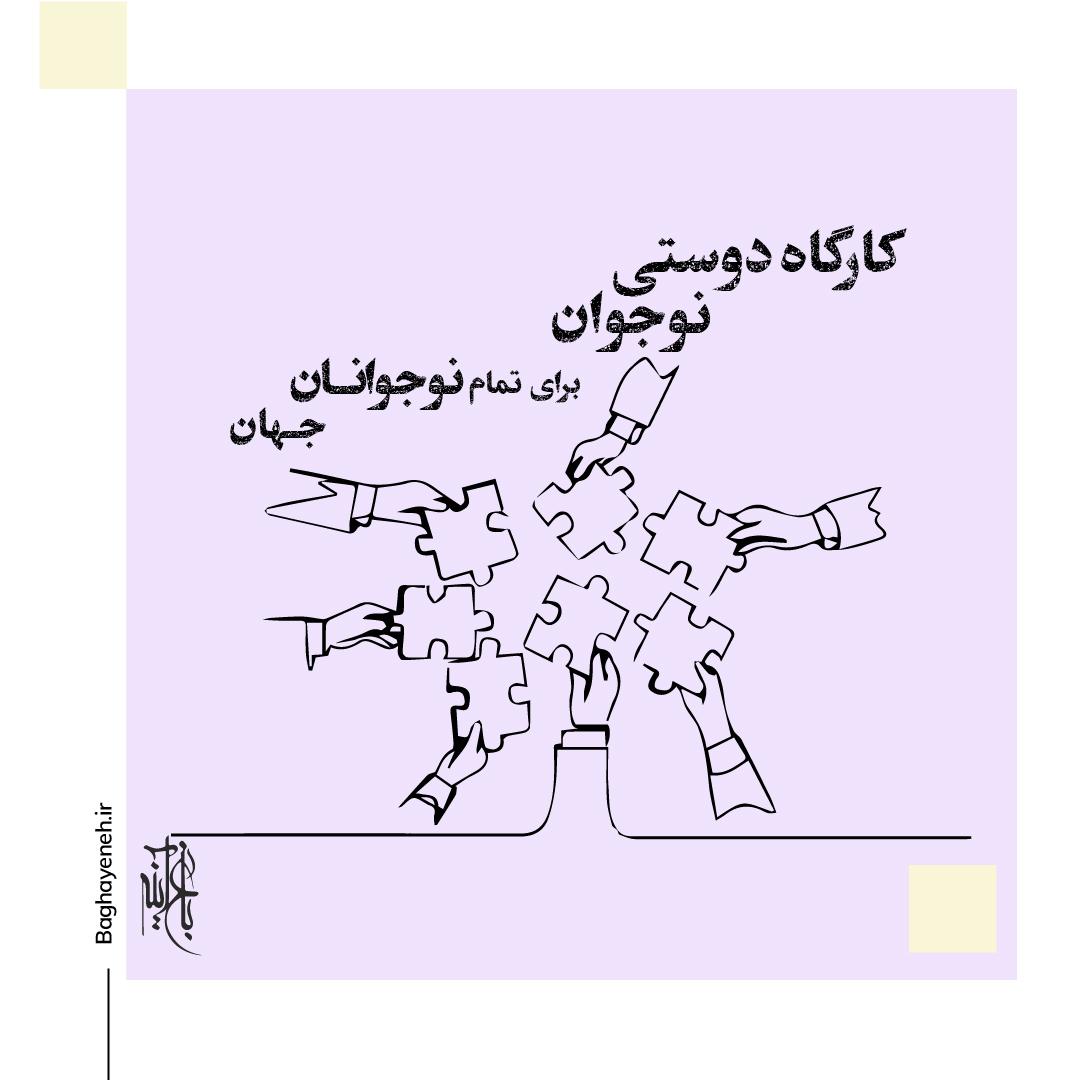 پوستر دوره کارگاه دوستی نوجوان با آموزگار خانم قنبرپور