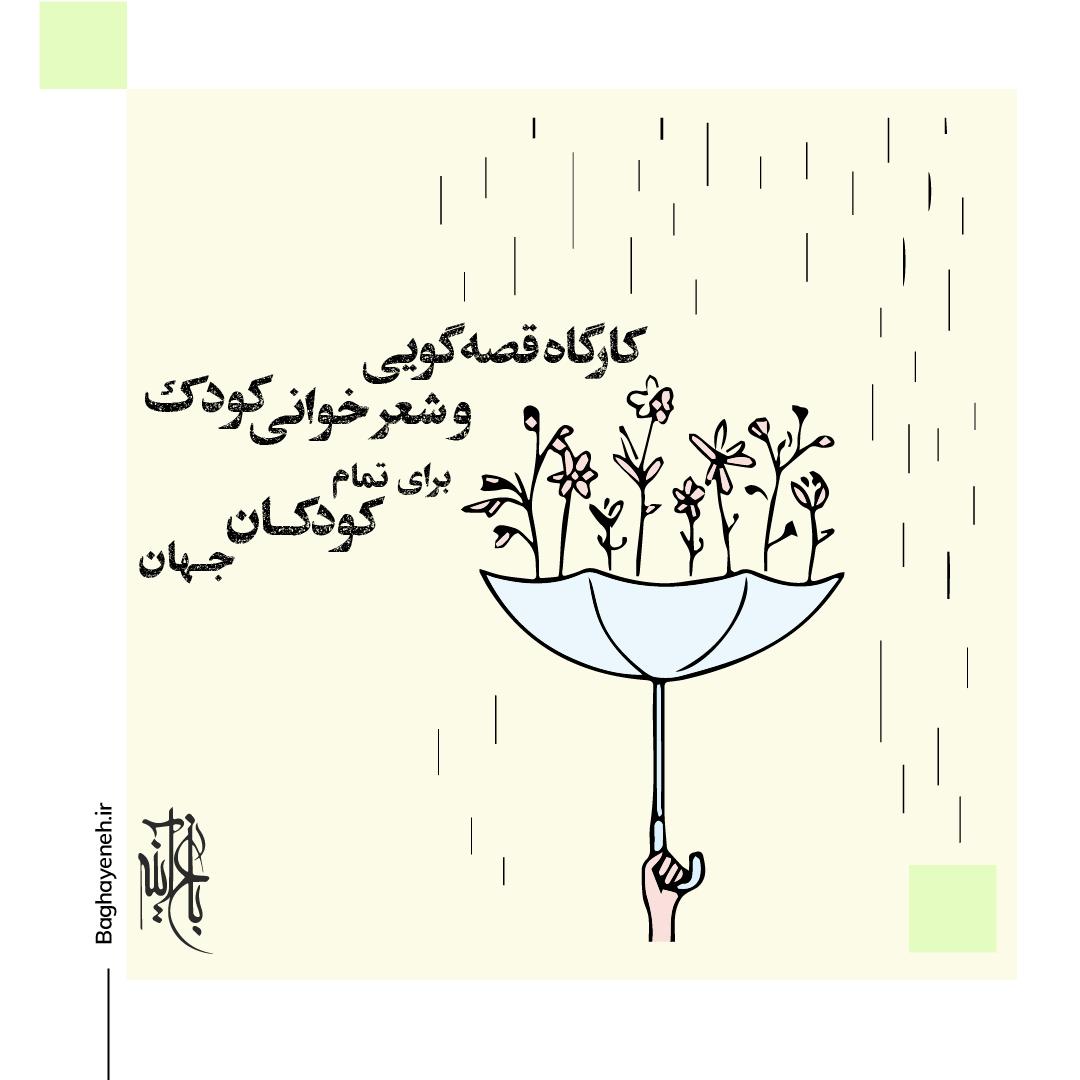 پوستر دوره کارگاه قصه گویی و شعر خوانی با آموزگار لیلا شریفی