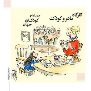 پوستر دوره کارگاه مادر و کودک باغ آینه با آموزگار نوشین مینایی فرد