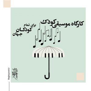 پوستر دوره کارگاه موسیقی کودک باغ آینه با آموزگار لیلا شریفی