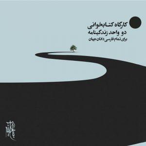 پوستر دوره کارگاه کتابخوانی دو واحد زندگینامه باغ آینه با آموزگار سمیرا میرزایی