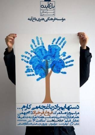 Foroogh Farokhzad