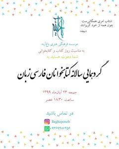 گردهمایی سالانه کتابخوانان فارسی زبان