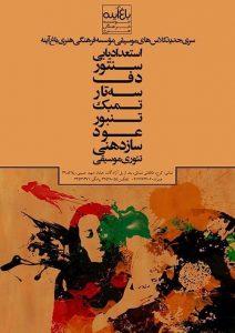 پوستر سری جدید کلاسهای موسیقی باغ آینه