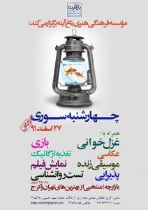 جشن چهارشنبه سوری در باغ آینه