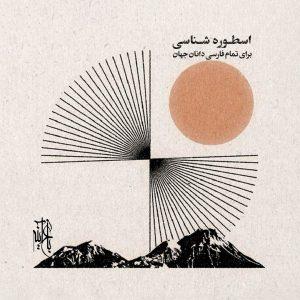 پوستر دوره اسطوره شناسی باغ آینه با آموزگار میرجلال الدین کزازی