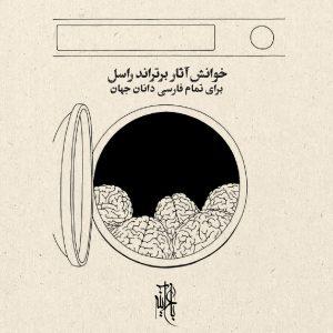 پوستر دوره خوانش آثار برتراند راسل باغ آینه