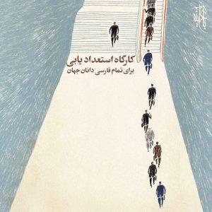 پوستر کارگاه استعداد یابی باغ آینه با آموزگار سعید شهبازمرادی